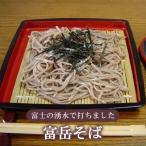 富士山の湧水で打ちました!平井屋 富岳そば 9人前セット(3人前×3袋) つゆ(スープ)付き 富岳蕎麦 ご当地グルメ