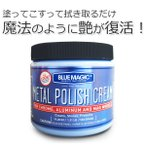 ブルーマジック(BLUE MAGIC)メタルポリッシュ(金属磨き)550g クロス付き ポリッシングクリーム
