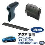 CARMATE(カーメイト) TOYOTA(トヨタ)アクア専用「アームレスト」+「ゴミ箱」+「メーターサイドボックスカバーブラウン」セット