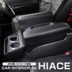 日本製 TOYOTA(トヨタ) H200系 ハイエース専用 アームレスト×2個&ドリンクホルダー ブラック 肘掛け フロントトレイ テーブル 車内収納 HIACE