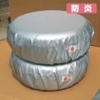 日本製 アラデン 自動車タイヤ用カバー 防炎タイヤカバー Lサイズ BTA1L 1本収納用 2枚入り×2セット(4枚) 大型車用 汎用 防炎 収納袋 保管用