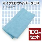 特価マイクロファイバークロス100枚set ブルー41×32 メガネ拭き/洗車クロス/ガラス磨き/ノベルティ/粗品/参加賞/業務用