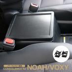 TOYOTA(トヨタ) 80系 ノア・ヴォクシー・エスクァイア ハイブリッド車専用コンソールボックス+ドリンクホルダー NZ547 センターテーブル スマホホルダー