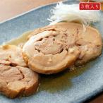 さっぱり味でしみじみうまい!割烹立よし 和風焼き豚 3食セット チルド チャーシュー 豚肉 あっさり 上品 優しい おつまみ お取り寄せ そば/うどんの具材にも
