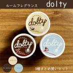 室内用芳香剤 ドルティ カップアイスクリーム アールグレイ ココナッツ ライチの香り まとめ買いセット リビング・玄関・お手洗いに フレグランスジェル dolty