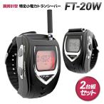 FIRSTEC(ファーステック) 腕時計型 特定小電力トランシーバー FT-20W(FT-20WW)2台組/無線機 特小 小型 ウォッチ セット イヤホンマイク付属 免許資格不要