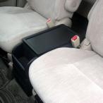 日本製 トヨタ ノア・ヴォクシー・エスクァイア(NOAH・VOXY・ESQUIRE)専用コンソールボックス ドリンクホルダー センターテーブル 80系ハイブリッド車は除く