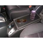 日本製 コードコントロールコンソールボックス ドリンクホルダー センターテーブル ミニバン 汎用 アイシス エスティマ ヴォクシー エルグランド オデッセイ