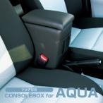 日本製 TOYOTA(トヨタ) AQUA(アクア)専用 アームレスト ブラック AQA-1 センターコンソール テーブル 肘置き 肘掛け アクセサリー パーツ NHP10 10系