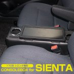 日本製 TOYOTA(トヨタ) 170系 シエンタ専用コンソールボックス ドリンクホルダー センターテーブル 内装パーツ 車内収納 NSP170G NHP170G