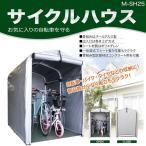 サイクルハウス2A型アルミフレーム 自転車カバー/サイクルガレージ/バイクガレージ/バイクシェルター/物置き/簡易ガレージ/3台収納