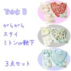 出産祝いに 赤ちゃん小物セット 日本製 布のガラガラ・スタイ(よだれかけ)手袋/ベビーグッズ/ギフト/布のおもちゃ/ラッピング可能