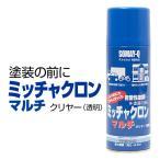 染めQ ミッチャクロン マルチ エアゾール 420ml 塗料と被塗物の密着力を上げる マルチプライマー 耐薬品・耐水・耐蝕性 金属から樹脂まで PPにも対応