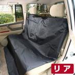 自動車用 簡易防水シートカバー ブラック WS-02 リア用 汎用 フリーサイズ スキー/マリンスポーツのお供に 赤ちゃんやペット汚れ防止