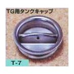 TG用タンクキャップ(補助キャップ) T-7/ガソリン携帯缶・携行缶 交換パーツ ガソリン携行缶 タンク ガソリン缶
