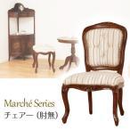 マルシェチェアー 肘なし ブラウン 天然木 ダイニングチェアー ロココ調 アンティーク 椅子
