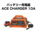大橋産業 BAL 車用バッテリー充電器 No.1738 ACE CHARGER 10A 軽自動車・普通自動車・小型船舶などに/バッテリーチャージャー