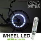 PIAA FERRIS フェリス 自転車用ホイールLED ホワイト QL100 LEDライト ホイールライト サイクルライト オートライト センサーライト セーフティライト