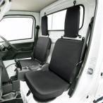 軽トラック専用 防水シートカバー ドライビングシート 2枚入り 2140-33 ハイゼット/キャリイ/アクティ/サンバー/ミニキャブ