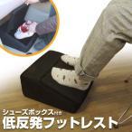 自動車用 フットレスト 足置き台/踏み台/車用/靴箱&足乗せボックス/床に足が届かないハイエースなどの助手席に/オフィスでも