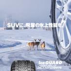 スタッドレスタイヤ ヨコハマ ice GUARD SUV G075 195/80R15 96Q