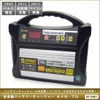 バッテリー充電器 12Vバッテリー専用 パルス&マイコン制御 OMEGA PRO(オメガプロ)OP-0007 サルフェーション除去 チャージャー 密閉型・開放型対応