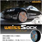 Weisssockバイスソック スノーチェーン/タイヤチェーン 135/80R12・145/70R12・155/70R12・145/65R13等 S65 ジャッキアップ不要