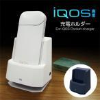 iQOS専用 ポケットチャージャー充電ホルダー ネイビー/ホワイト アイコス/クレードル/充電器/スタンド/家庭/車用/icos/microUSB