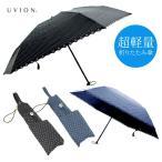 UVION 超軽量折りたたみ傘 3段 50 ミニピンドット柄/折り畳み傘 雨傘 女性向け コンパクト