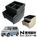 N-BOX専用コンソールボックス ブラックと当店限定販売オリジナルカラーベージュ ドリンクホルダー NB-1 NB-2