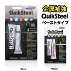 クイックスチールペーストタイプ 2オンス グレー/ホワイト 溶接/接着剤/金属補強/ガラス補修/陶器修復/プラスチック補修