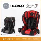 RECARO(レカロ) チャイルドシート Start J1(スタート ジェイワン) ロトブラック RC370.001/グラウブラック RC370.009 固定式 1歳から キッズ ジュニア