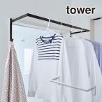 伸縮浴室扉前物干しハンガー TOWER(タワー) ハンガーラック/ハンガーバー/洋服ハンガー/タオル掛け/室内干し/衣類収納/シンプル