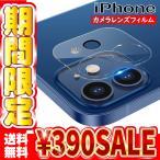 iPhone13 / 13Pro / 13mini / 13ProMax / カメラカバー 12 / 12Pro / 12ProMax / 12mini カメラレンズフィルム 11 / 11Pro / 11ProMax レンズカバー