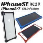 iPhone7 アルミ ケース ギルドデザイン おしゃれ 耐衝撃 ジュラルミン バンパー GILDdesign