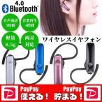 Bluetoothイヤホン ワイヤレスイヤホン 小型 軽量 片耳 イヤホン Bluetooth イヤフォン コンパクトサイズの画像