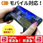 CODモバイル コントローラー ゲームパッド グリップ モバコン ドン勝 安定性 フォートナイト 荒野行動