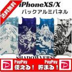 シャドウバース アルミパネル iPhoneXS iPhoneX 背面保護