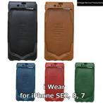 iPhone 8, 7ケース) / 6, 6sケース i7 Wear / i6 Wear by VRP。一枚革を着せるおしゃれでユニークなアイフォン保護カバー。プレゼント付き