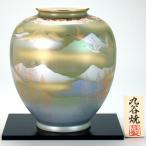 九谷焼 8号花瓶 鶴木立連山