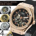 自動巻き 腕時計 メンズ 送料無料 全4色 1年保証 フルスケルトン 42mm フェイス 自動巻き 腕時計 BOX 保証書付 W0901