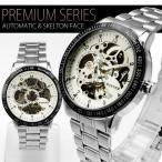 ショッピング自動巻き 自動巻き 腕時計 メンズ 送料無料 1年保証 重厚感も◎ ハーフスケルトン 自動巻き 腕時計 BOX 保証書付き WT-PR 0901