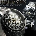 ショッピング自動巻き 自動巻き 腕時計 メンズ 送料無料 1年保証 ギミックの効いた仕上がり フルスケルトン 自動巻き腕時計 BOX 保証書付き WT-PR 0125 1210 1120