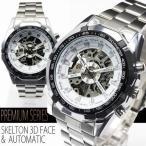ショッピング自動巻き 自動巻き 腕時計 メンズ 送料無料 1年保証 3D フルスケルトン 自動巻き腕時計 BOX 保証書付き WT-PR 0125