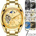 2019年新作 自動巻き 腕時計 メンズ 送料無料 1年保証 サン&ムーン 仕様 テンプスケルトン 自動巻き 腕時計 BOX 保証書付き 全7色 W0403