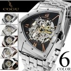 自動巻き 腕時計 メンズ ブランド 送料無料 全6色 1年保証 正規 COGU コグ スケルトン トライアングル 自動巻き腕時計 BOX付き