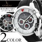 ソーラー 腕時計 メンズ ブランド 送料無料  全2色 1年保証 正規 COGU コグ マルチカレンダー ソーラー 腕時計 BOX 保証書付き