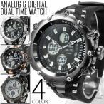 腕時計 メンズ アナデジ 送料無料 1年保証 メンズ 腕時計 アナログ & デジタル デュアルタイム 腕時計 全4色 WT-FA WS 1210