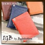 折り財布 メンズ レディース 送料無料 IGGINBOTTOM BASIC イギンボトム ベーシック 2つ折財布 LT-GS 11SP