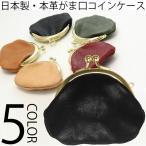 栃木レザー 日本製 コインケース メンズ レディース 全5色 本革 がま口 コインケース 小銭入れ  LT-GS 03SP 0415
